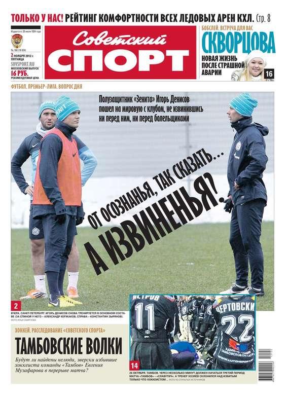 Советский спорт 168-11-2012