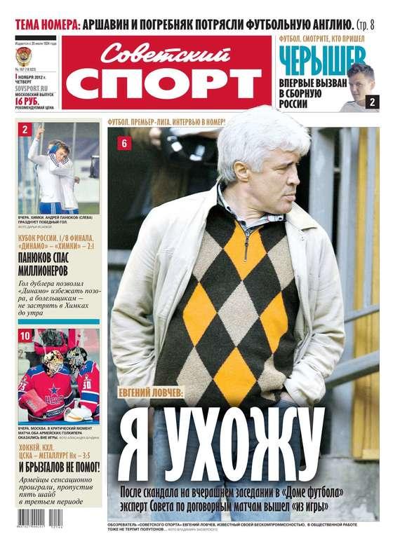 Советский спорт 167-11-2012