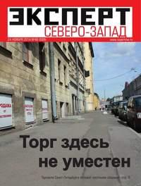 Северо-Запад, Редакция журнала Эксперт  - Эксперт Северо-Запад 48-2014