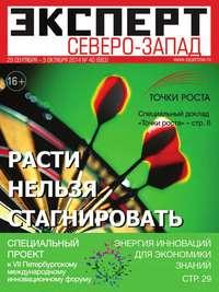 Книга Эксперт Северо-Запад 50-2011