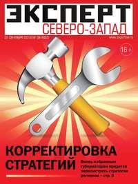 Северо-Запад, Редакция журнала Эксперт  - Эксперт Северо-Запад 39