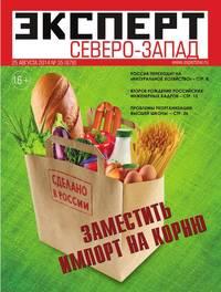 Северо-Запад, Редакция журнала Эксперт  - Эксперт Северо-Запад 35-2014