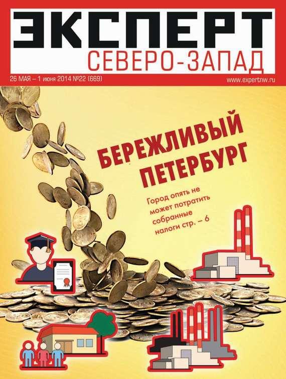 Скачать Эксперт Северо-Запад 22-2014 бесплатно Редакция журнала Эксперт Северо-Запад