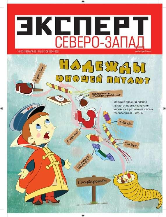 Редакция журнала Эксперт Северо-Запад Эксперт Северо-Запад 07-08