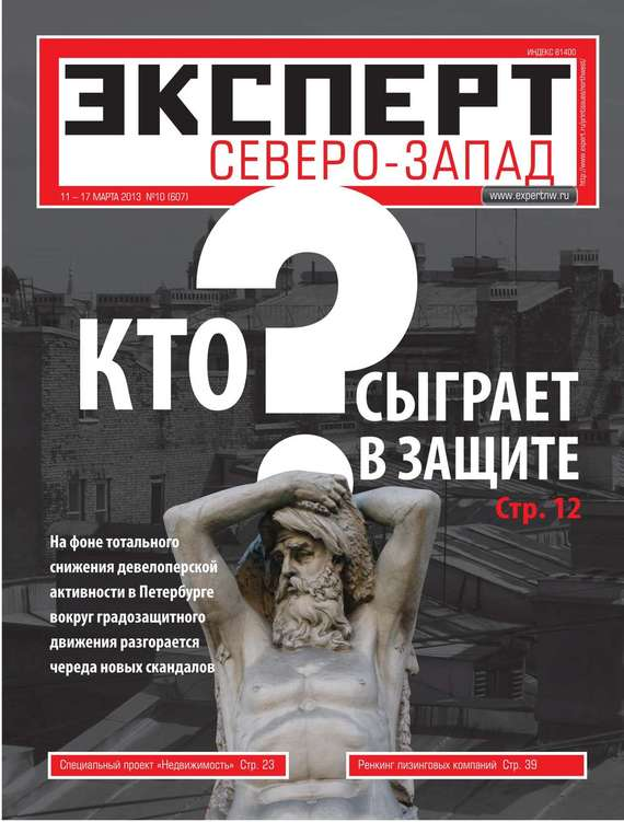 Редакция журнала Эксперт Северо-Запад Эксперт Северо-Запад 10-2013 отсутствует эксперт 10 2013
