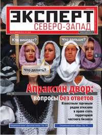 Северо-Запад, Редакция журнала Эксперт  - Эксперт Северо-Запад 7-2013