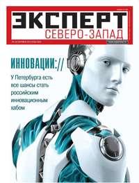 - Эксперт Северо-Запад 38-2012