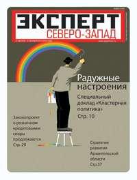 Северо-Запад, Редакция журнала Эксперт  - Эксперт Северо-Запад 34-2012