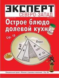 Северо-Запад, Редакция журнала Эксперт  - Эксперт Северо-Запад 13-2012