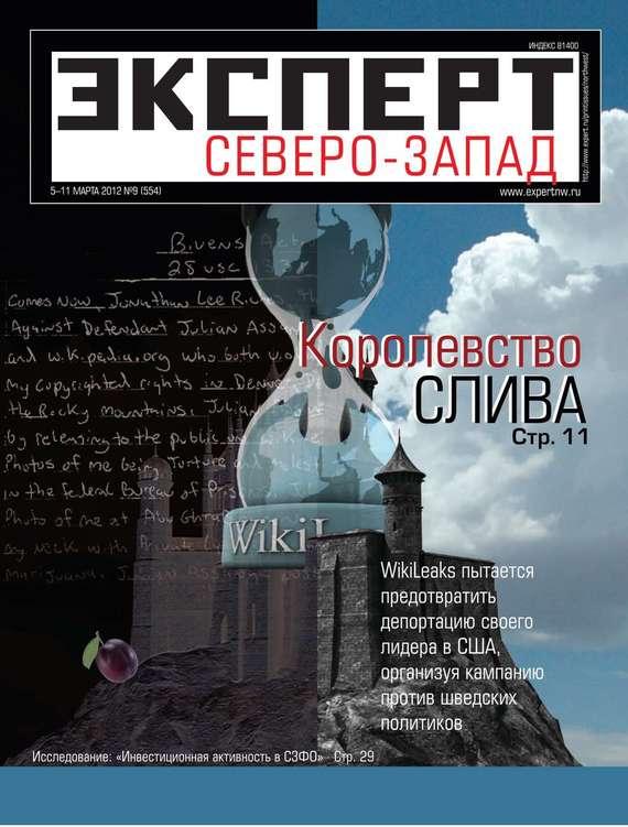 Скачать Эксперт Северо-Запад 09-2012 бесплатно Редакция журнала Эксперт Северо-Запад