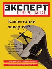 Северо-Запад, Редакция журнала Эксперт  - Эксперт Северо-Запад 50-2011