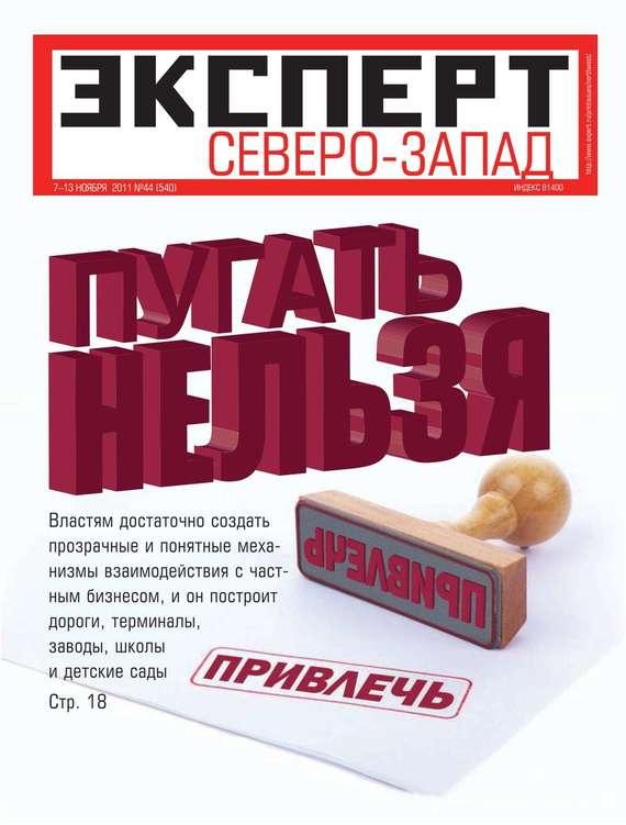 Редакция журнала Эксперт Северо-Запад Эксперт Северо-Запад 44-2011