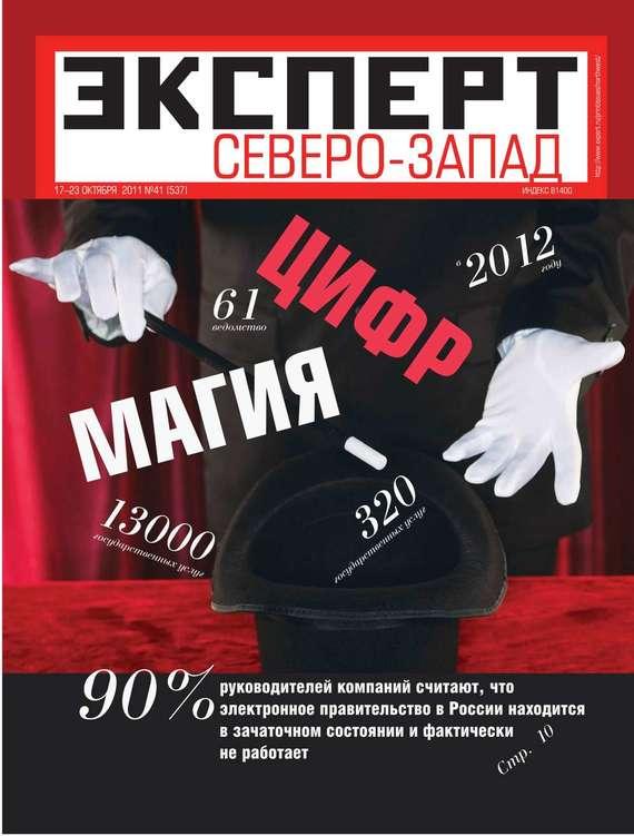 Книга Эксперт Северо-Запад 41-2012