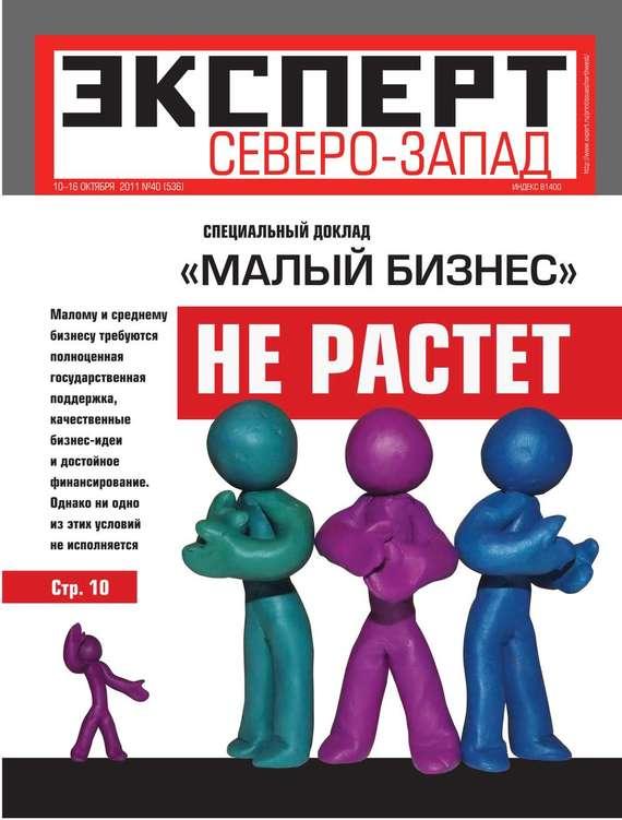 Эксперт Северо-Запад 40-2011
