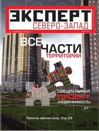 Северо-Запад, Редакция журнала Эксперт  - Эксперт Северо-Запад 35-2011