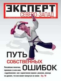 Северо-Запад, Редакция журнала Эксперт  - Эксперт Северо-Запад 27-28-2011