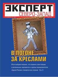 Северо-Запад, Редакция журнала Эксперт  - Эксперт Северо-Запад 11-2011