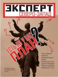 Северо-Запад, Редакция журнала Эксперт  - Эксперт Северо-Запад 10-2011