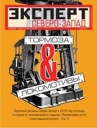 - Эксперт Северо-Запад 08-09-2011
