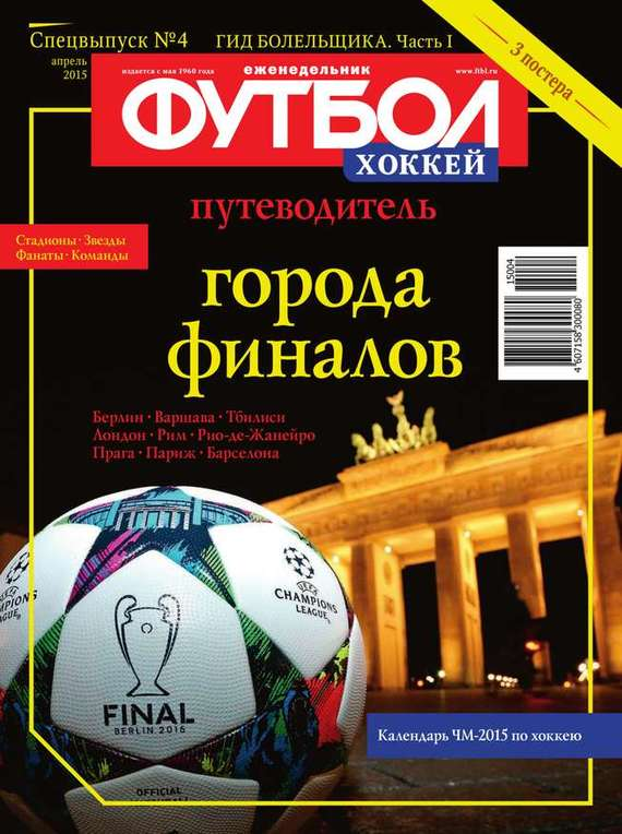 Редакция журнала Футбол Спецвыпуск Футбол Спецвыпуск 04-2015