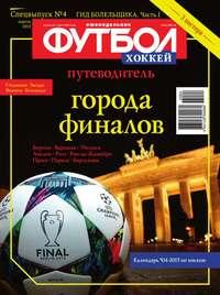 Спецвыпуск, Редакция журнала Футбол  - Футбол Спецвыпуск 04-2015