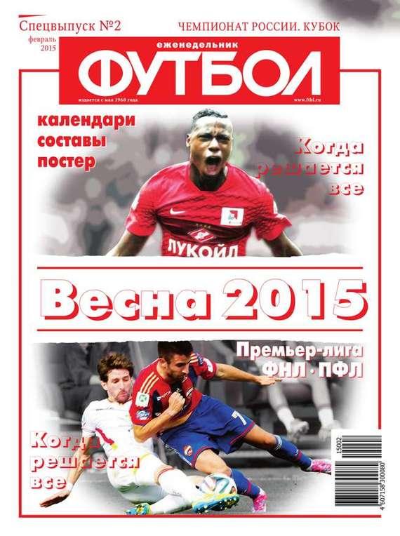 Редакция журнала Футбол Спецвыпуск Футбол Спецвыпуск 02-2015