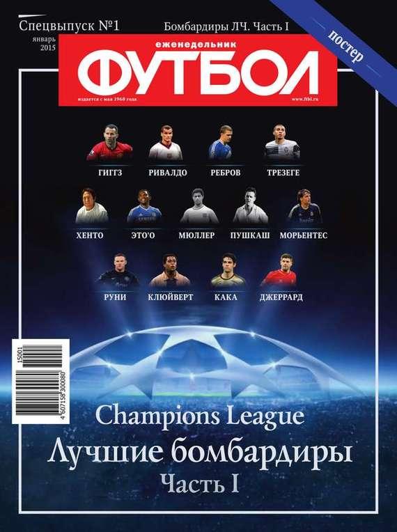 Редакция журнала Футбол Спецвыпуск Футбол Спецвыпуск 01-2015