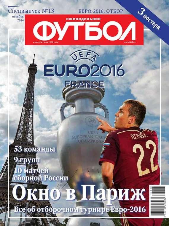 Редакция журнала Футбол Спецвыпуск Футбол Спецвыпуск 13