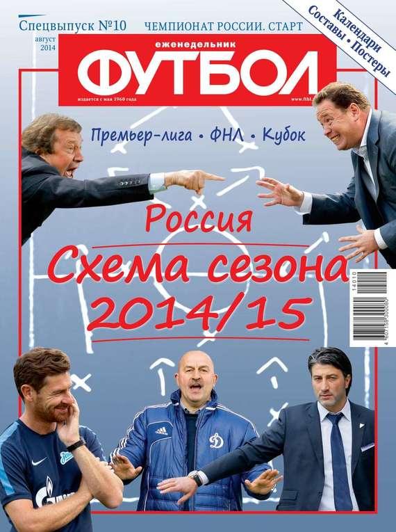 Редакция журнала Футбол Спецвыпуск Футбол Спецвыпуск 10