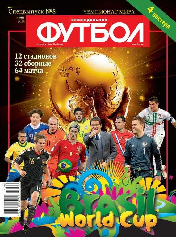 Редакция журнала Футбол Спецвыпуск Футбол Спецвыпуск 08