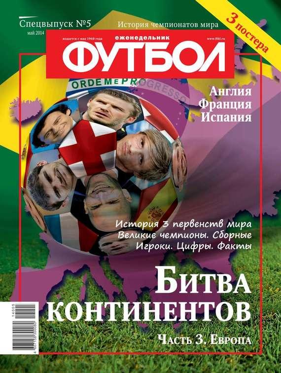 Редакция журнала Футбол Спецвыпуск Футбол Спецвыпуск 05 футбол