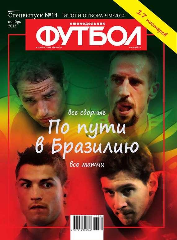 Редакция журнала Футбол Спецвыпуск Футбол Спецвыпуск 14-2013
