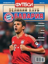 Спецвыпуск, Редакция журнала Футбол  - Футбол Спецвыпуск 03-2013