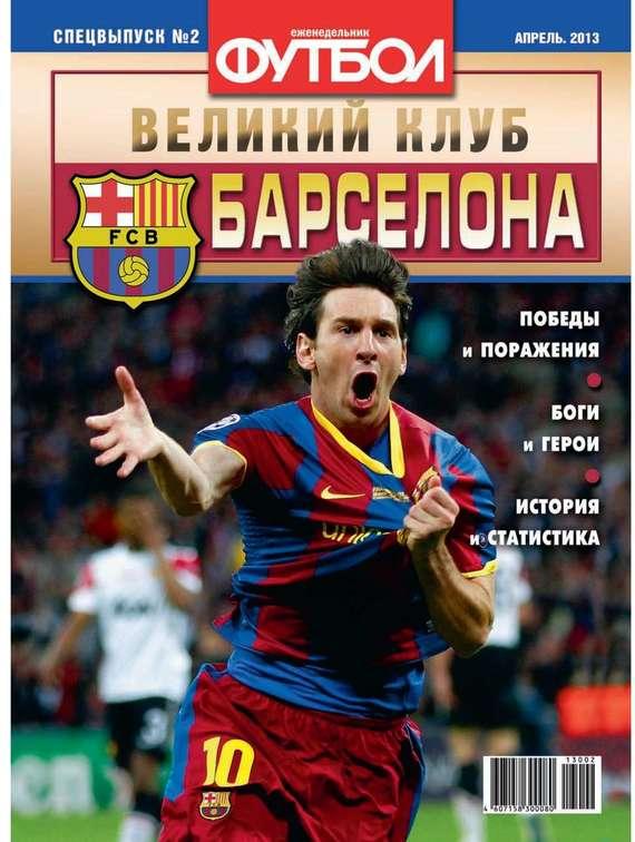 Редакция журнала Футбол Спецвыпуск Футбол Спецвыпуск 02-2013