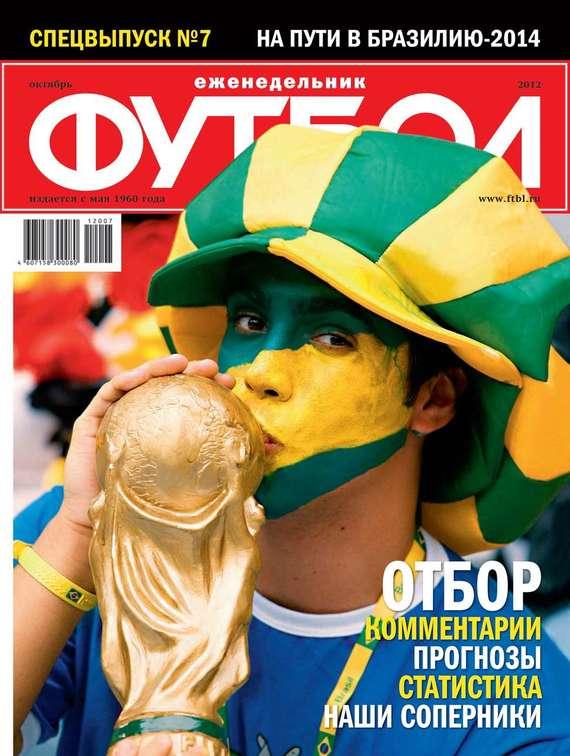 Редакция журнала Футбол Спецвыпуск Футбол Спецвыпуск 07-2012