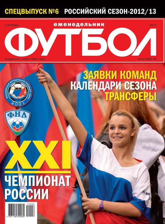 Редакция журнала Футбол Спецвыпуск Футбол Спецвыпуск 06-2012