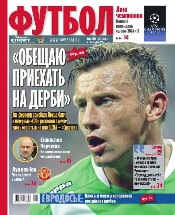 Советский Спорт. Футбол 35-2014