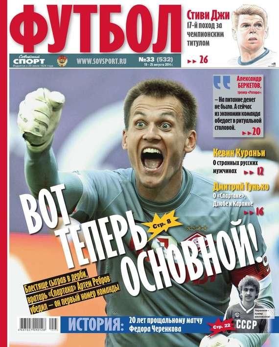 Советский Спорт. Футбол 33-2014