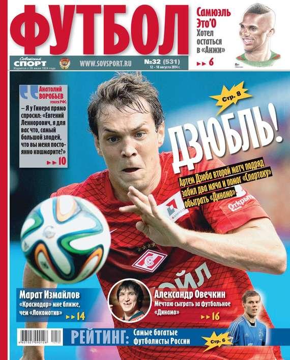Советский Спорт. Футбол 32-2014