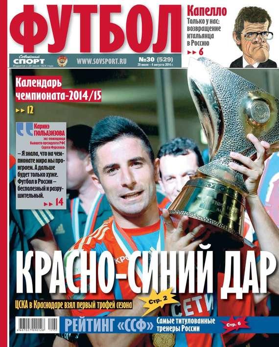 Советский Спорт. Футбол 30-2014