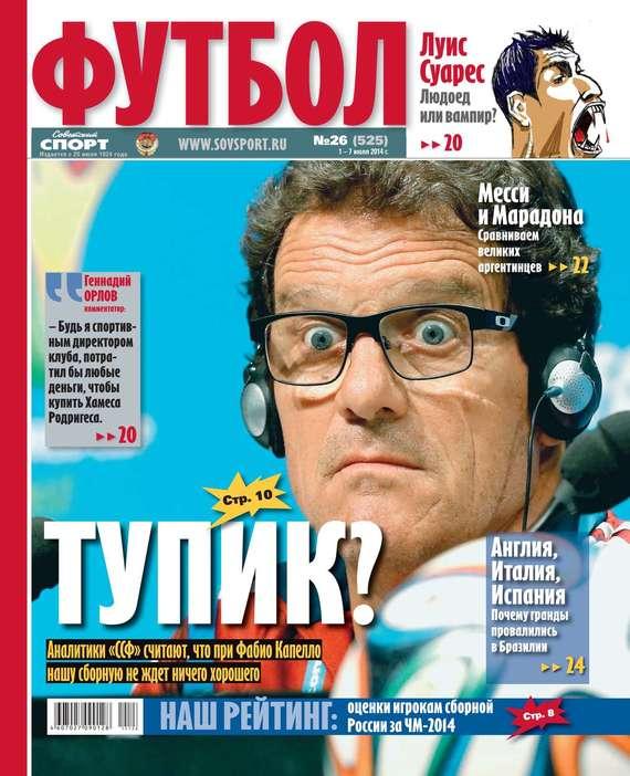 Редакция газеты Советский Спорт. Футбол Советский Спорт. Футбол 26-2014 купить билет на футбол германия 26 января