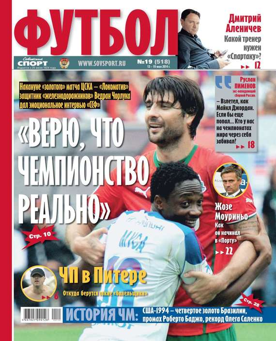 Скачать Советский Спорт. Футбол 19-2014 бесплатно Редакция газеты Советский Спорт. Футбол