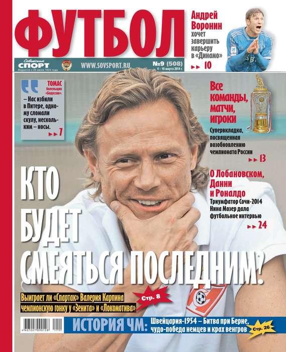 Редакция газеты Советский Спорт. Футбол Советский Спорт. Футбол 09-2014 акваобувь speedo speedo sp473akazgs7