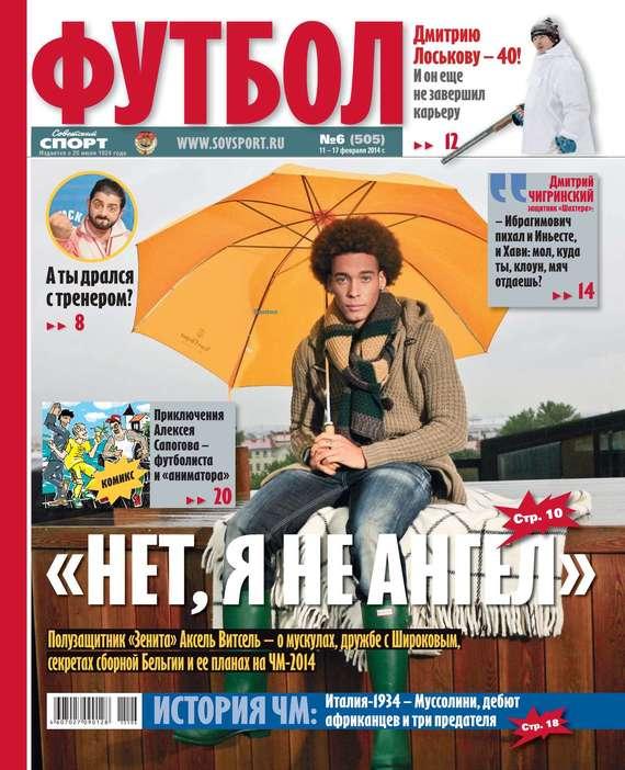 Редакция журнала Советский Спорт. Футбол Советский Спорт. Футбол 06-2014 овестин крем 1 мг г 15 г