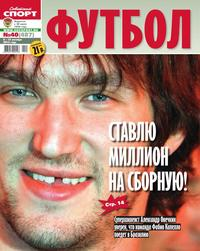 Футбол, Редакция газеты Советский Спорт.  - Советский Спорт. Футбол 40