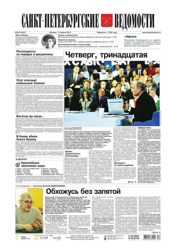 все цены на Редакция газеты Санкт-Петербургские ведомости Санкт-Петербургские ведомости 68-2015