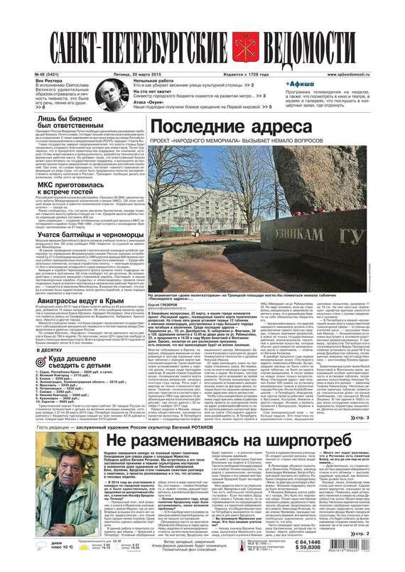 все цены на Редакция газеты Санкт-Петербургские ведомости Санкт-Петербургские ведомости 48-2015