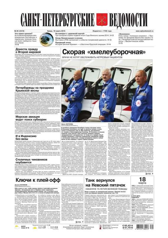 Редакция газеты Санкт-Петербургские ведомости Санкт-Петербургские ведомости 46-2015