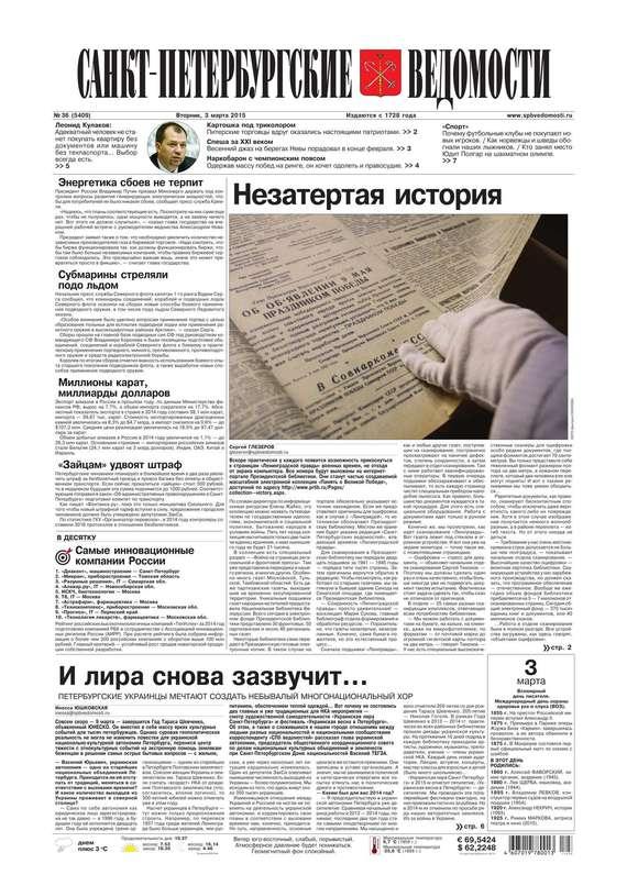 все цены на Редакция газеты Санкт-Петербургские ведомости Санкт-Петербургские ведомости 36-2015