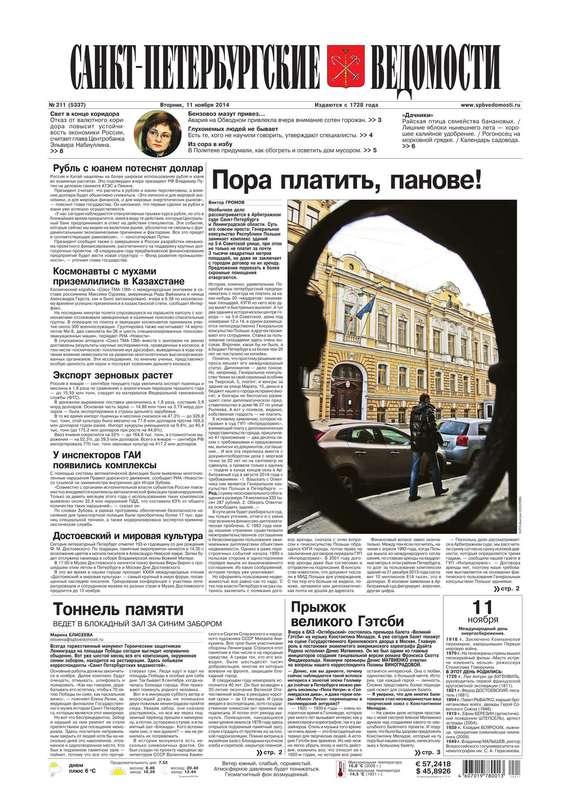 все цены на Редакция газеты Санкт-Петербургские ведомости Санкт-Петербургские ведомости 211-2014